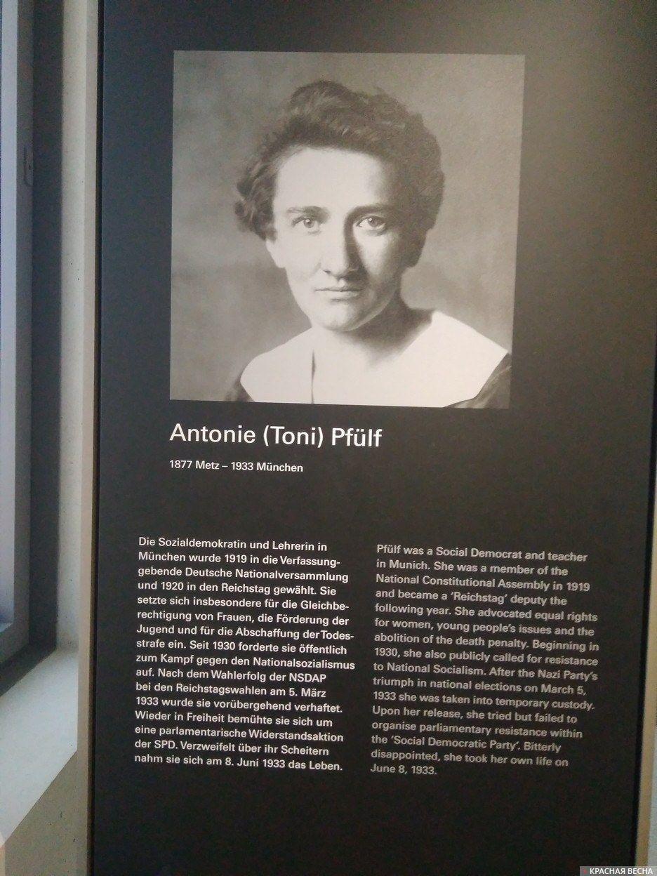 Информационный стенд, рассказывающей о судьбе Тони Пфюльф. Фотография с экспозиции выставки в Центре истории национал-социализма в Мюнхене.