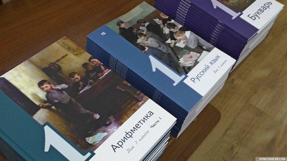 Переизданные учебники для начальных классов