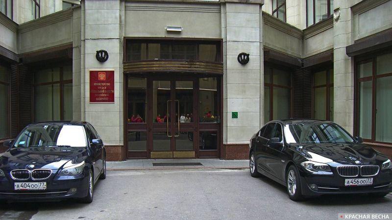 Министерство труда и социальной защиты. Москва.