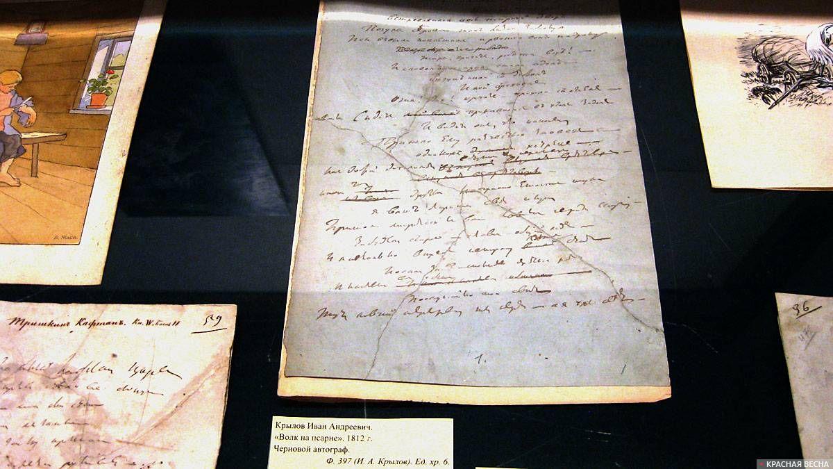И.А.Крылов. «Волк на псарне». Черновой автограф. 1812