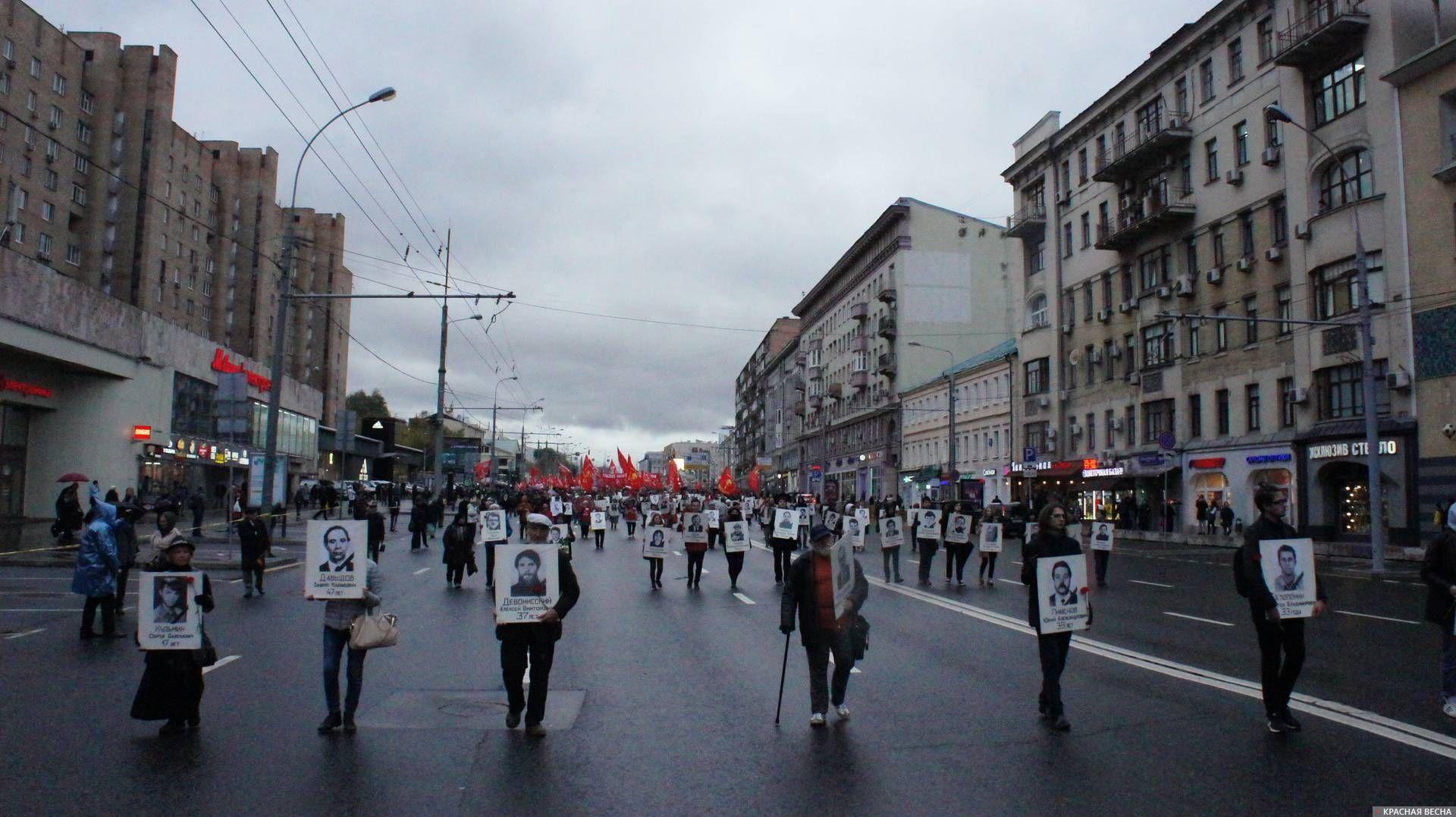 Шествие в Москве памяти жертв октябрьских событий 1993 года.