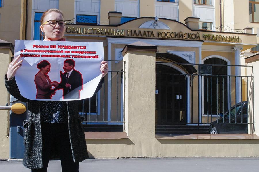 Пикет у Общественой палаты 24.05.2017 [Владимир Васильев © ИА Красная Весна]