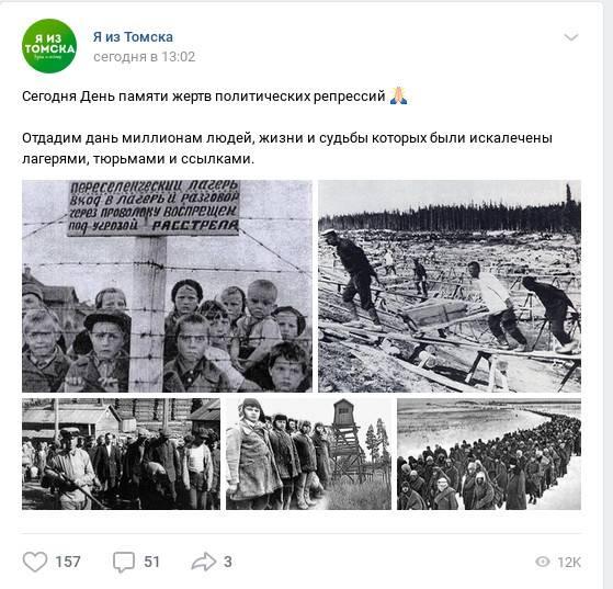 Скриншот страницы vk.com| группа «Я из Томска»
