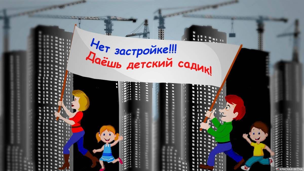 Сопротивление москвичей точечной застройке