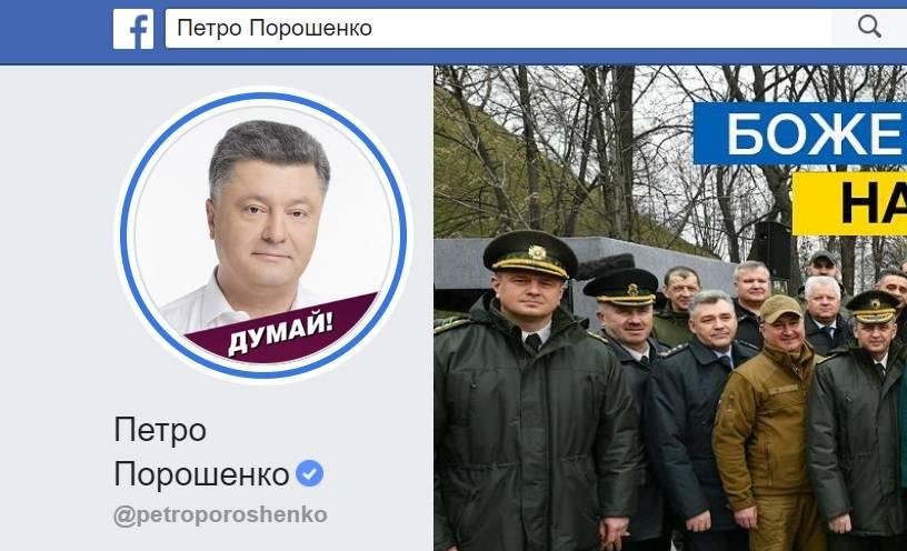 Официальная страница Петра Порошенко в Facebook