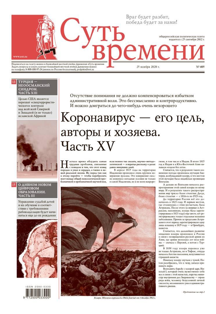 405-й номер газеты «Суть времени»