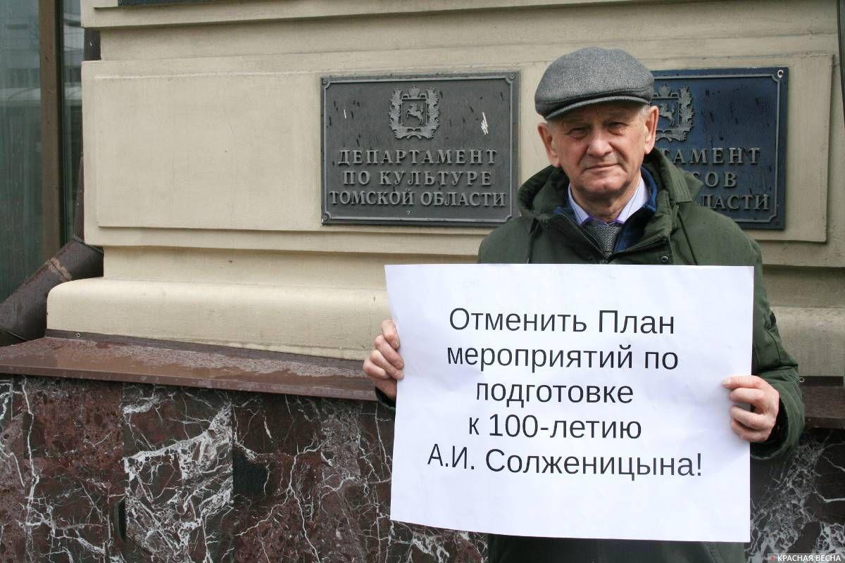 Пикет против восхваления Солженицына