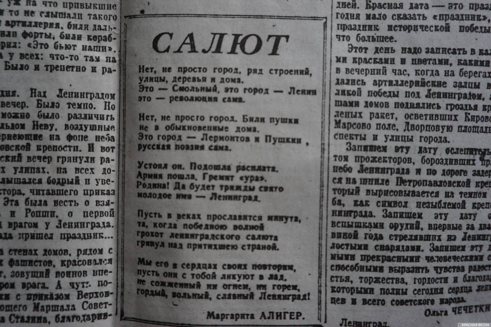 Фрагмент страницы ретрономера «Комсомольской правды» от 28 января 1944 года. 27.01.2019