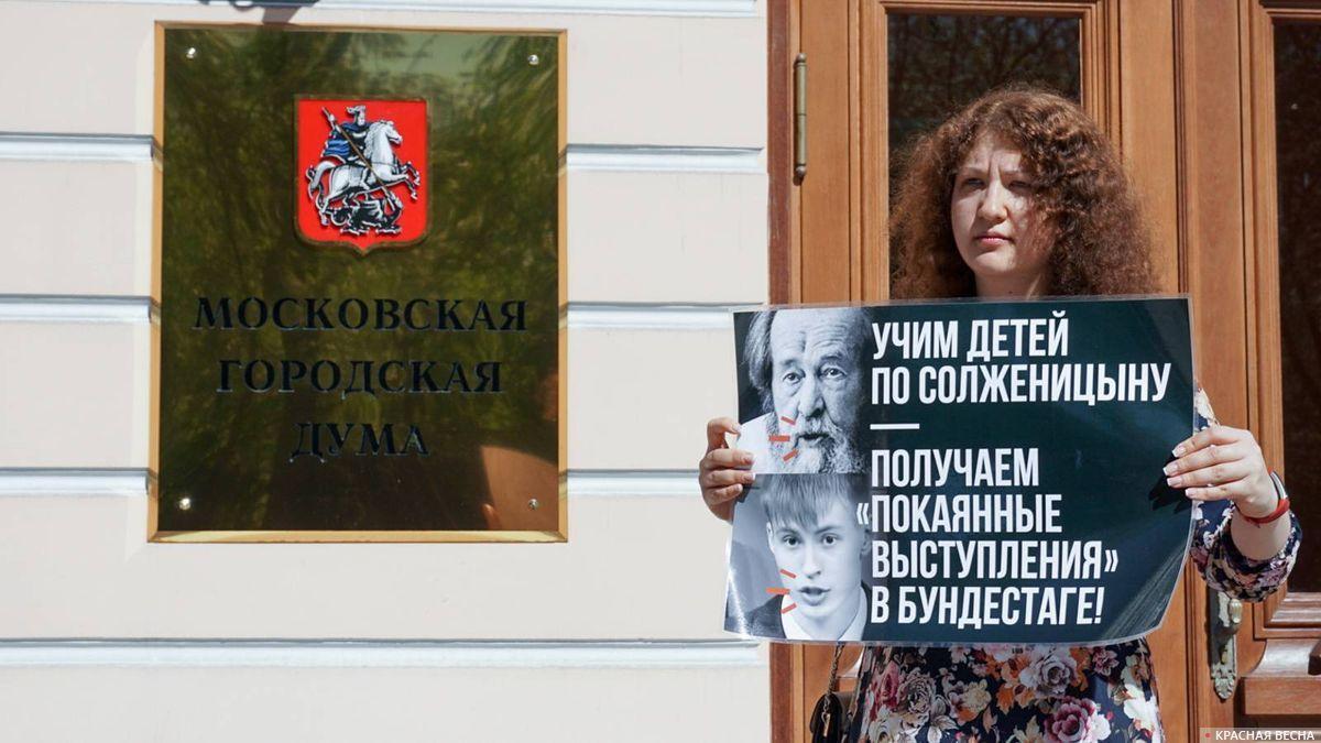 Пикет против Солженицына у Мосгордумы