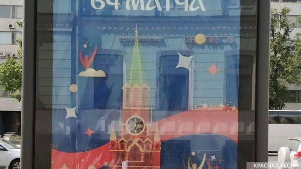 Рекламная стойка в центре Москвы