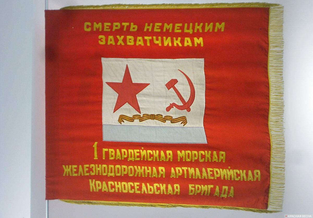Красное знамя 1-й гвардейской железнодорожной артиллерийской Красносельской бригады