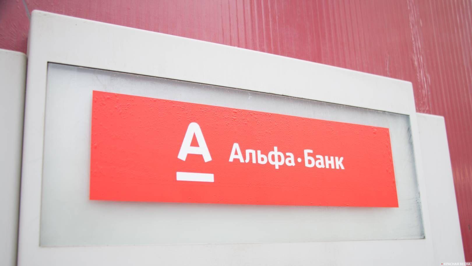 кредитная карта альфа банка осторожно мошенники