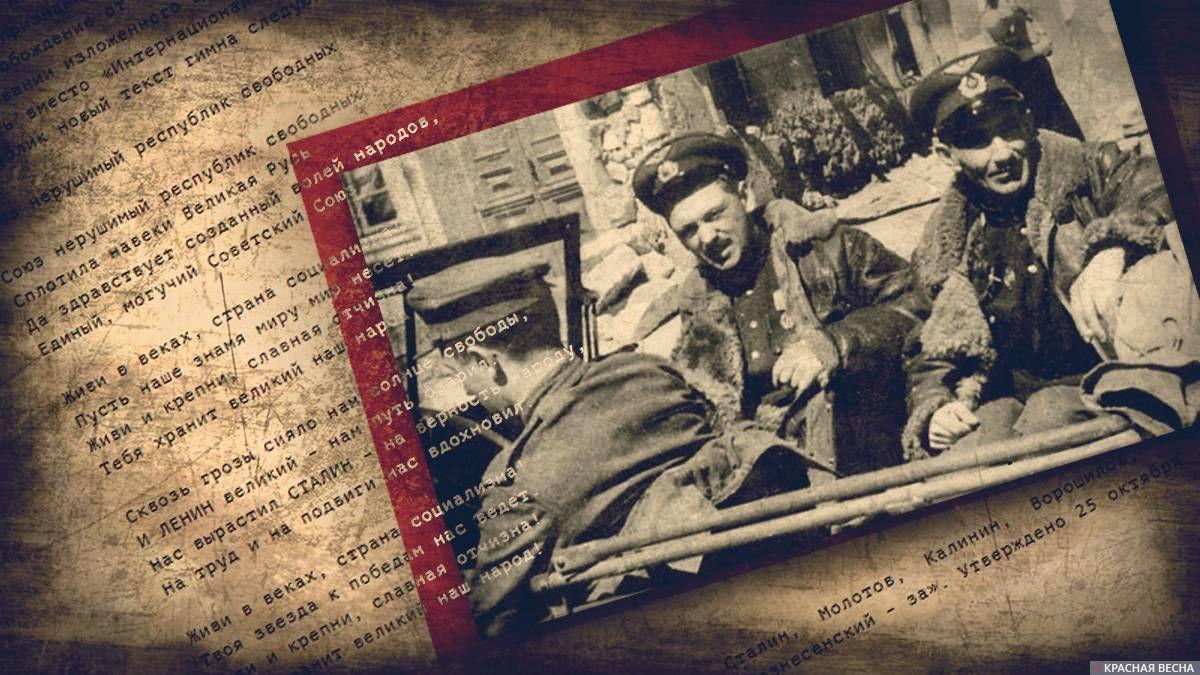 Г. А. Эль-Регистан и С. В. Михалков. Утверждённый гимн СССР