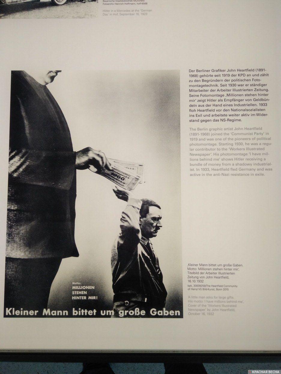 Плакат немецкого художника Джона Хартфилда, 1932 год. Фотография с экспозиции выставки в Центре истории национал-социализма в Мюнхене.