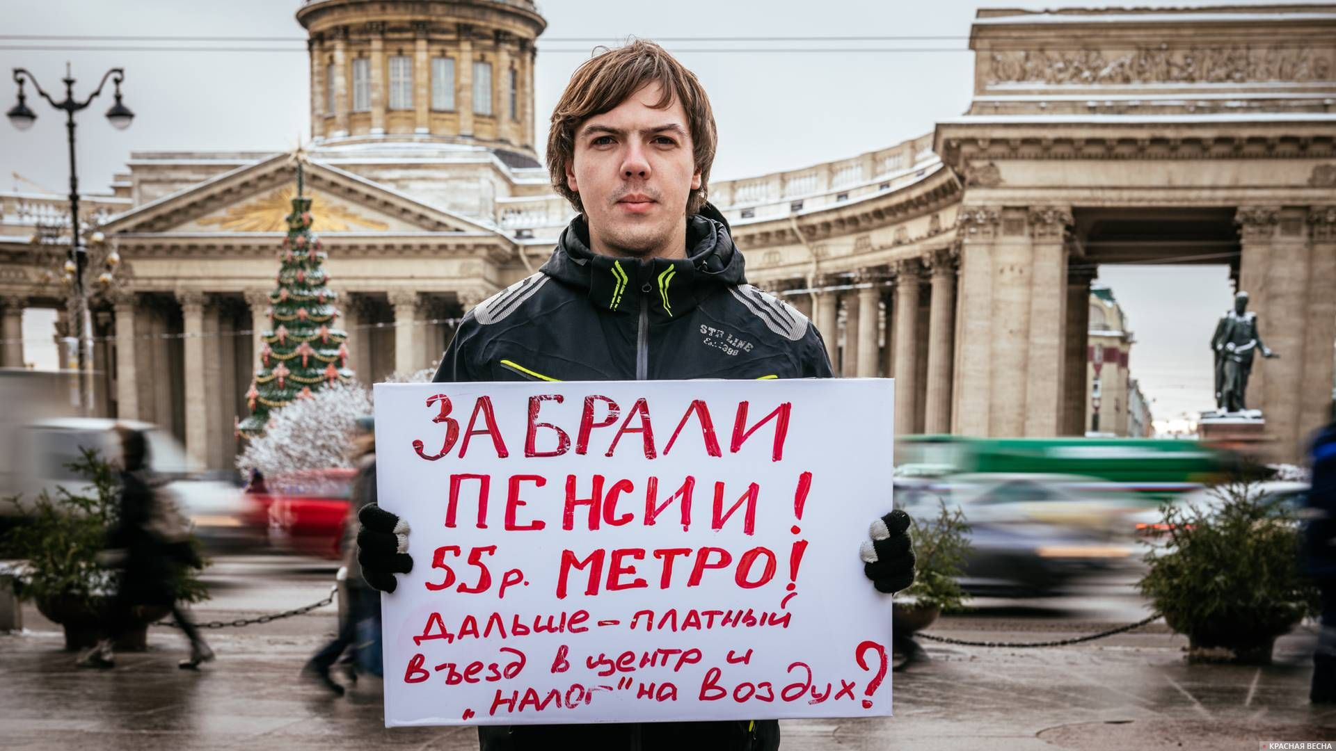 Пикет в Петербурге. 03.12.2019