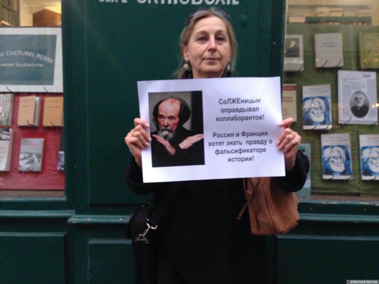 Пикет в Париже: «Мы требуем правду о Солженицыне!»
