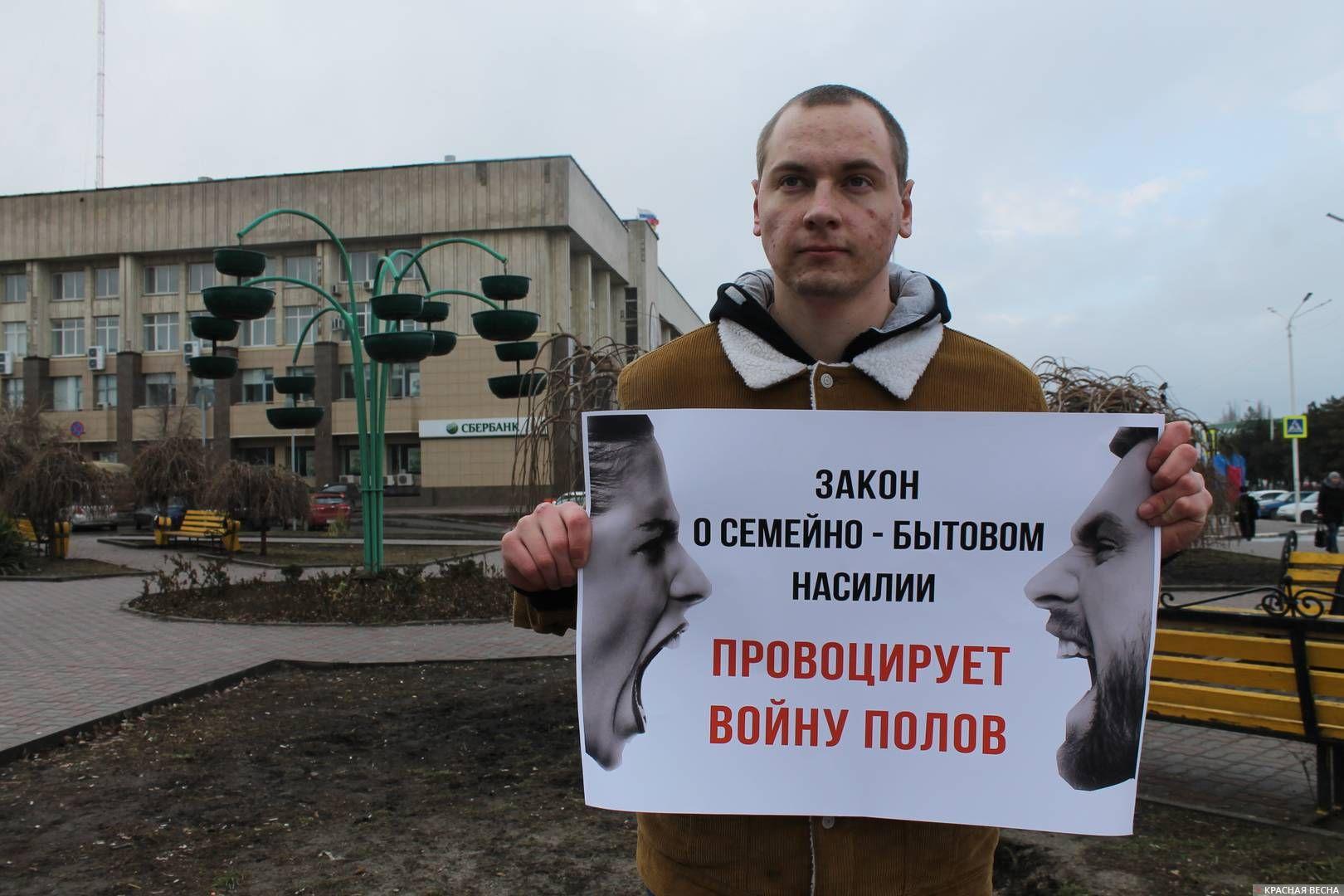 Пикет против закона о семейно-бытовом насилии возле городской администрации Новочеркасска