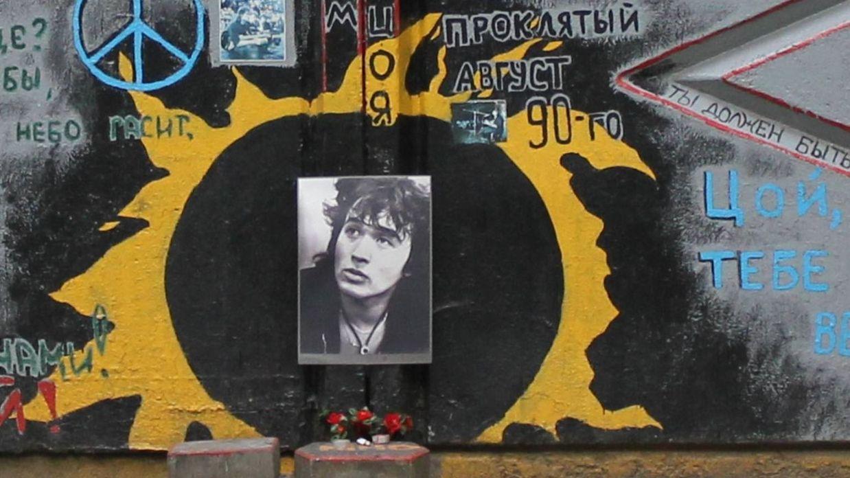 Стена Цоя. Минск