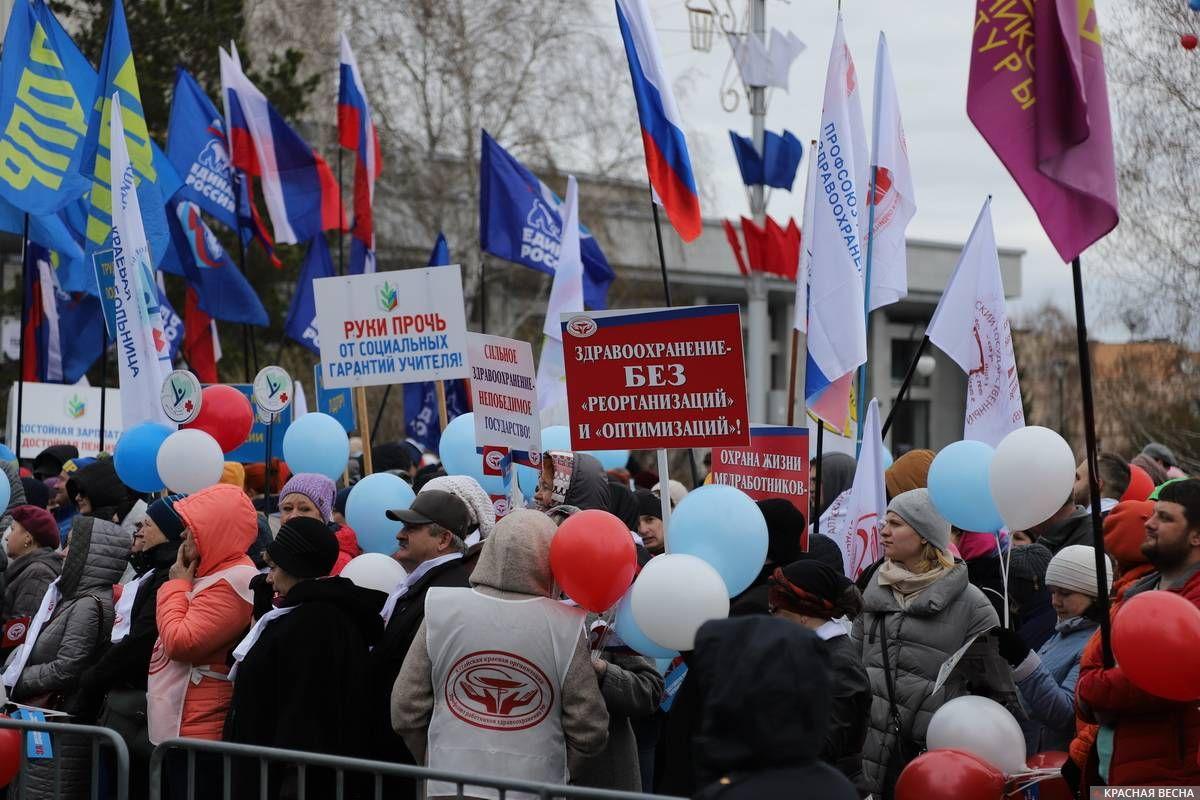 Митинг Алтайского краевого союза организаций профсоюзов
