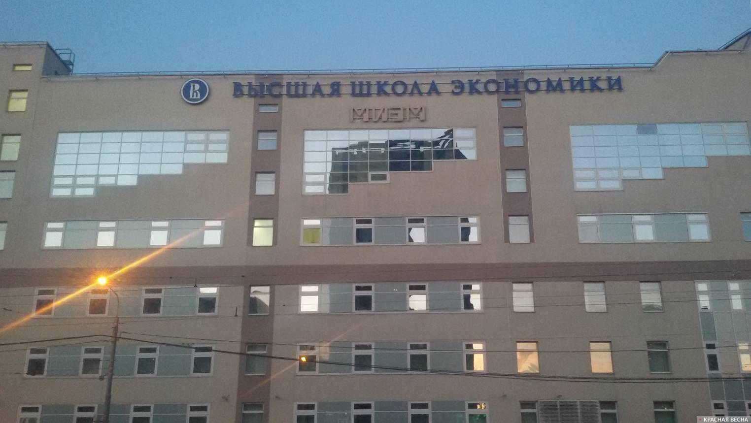 Высшая школа экономики. Москва