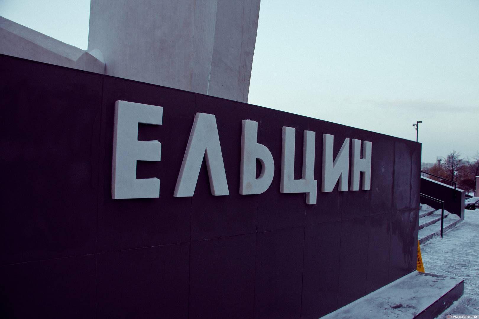 Ельцин. Екатеринбург