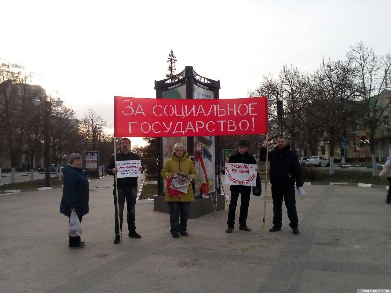 Пикет против пенсионной реформы в Белгороде