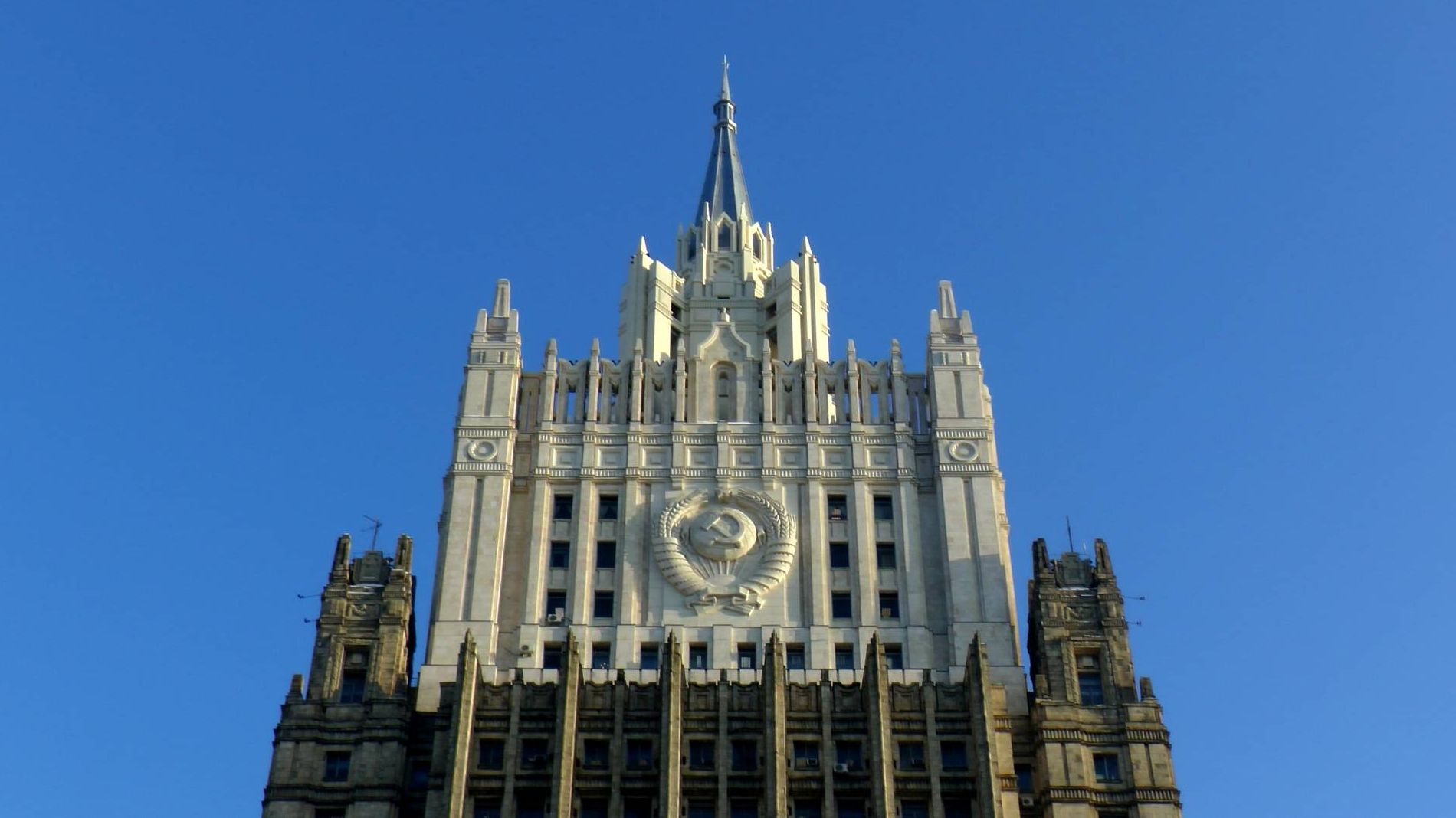 Министерство иностранных дел (МИД РФ)