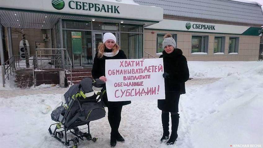 Пикет в Нефтеюганске против неэффективных жилищных программ. 16.03.2018
