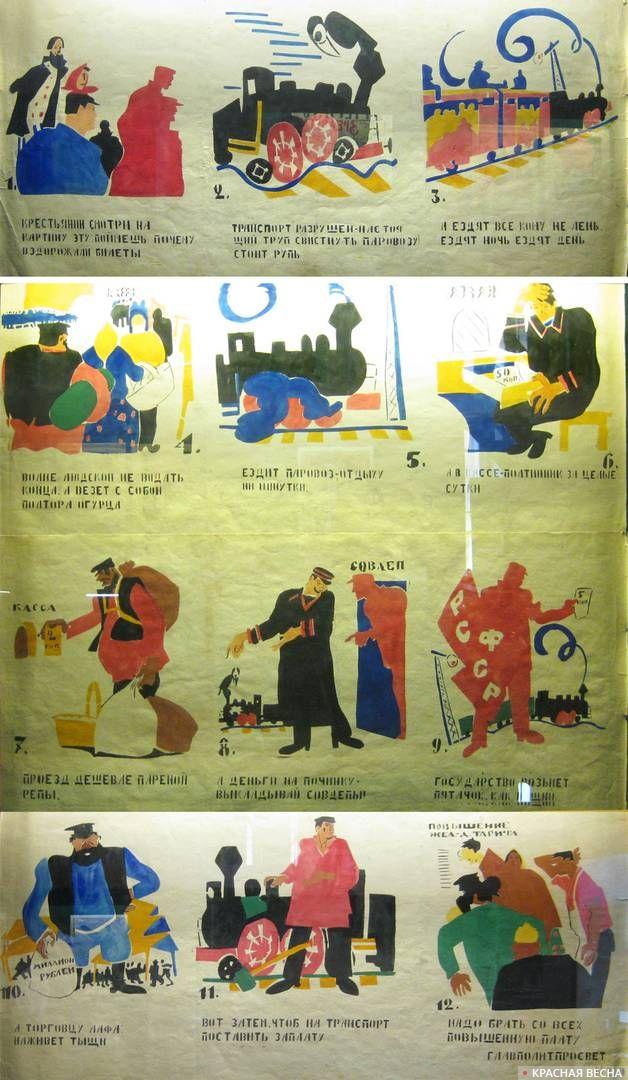 В.В.Маяковский «Крестьянин, смотри на картину эту...». Серия из 3 лл. Москва, 1920