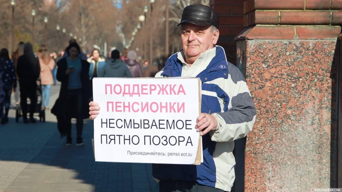 Пикет против пенсионной реформы. Краснодар