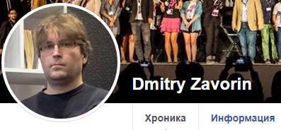 Дмитрий Заворин