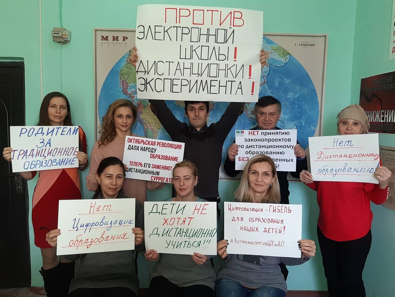 В Астрахани выступили против введения дистанционного образования | ИА  Красная Весна
