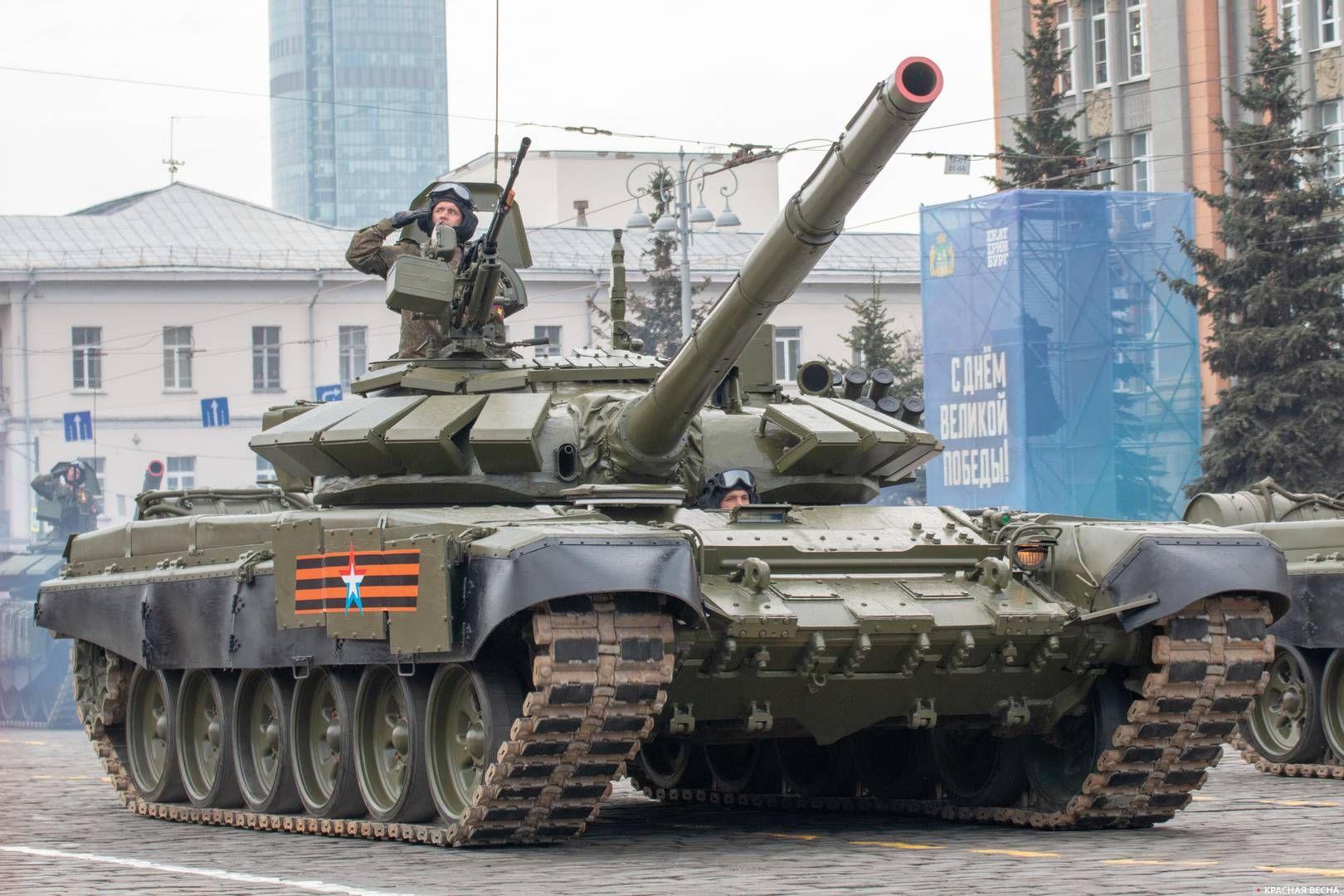 Т-72 Б3М. Парад войск Екатеринбургского гарнизона.