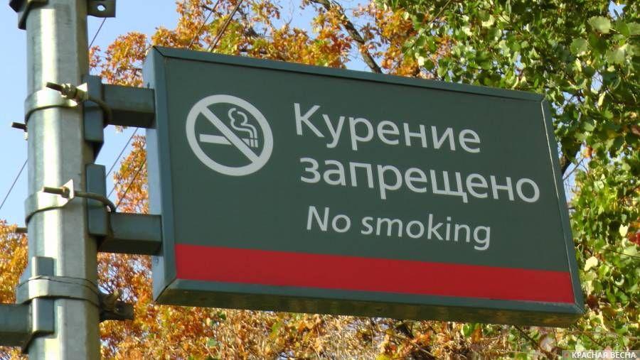 Курение запрещено. Москва. 2018