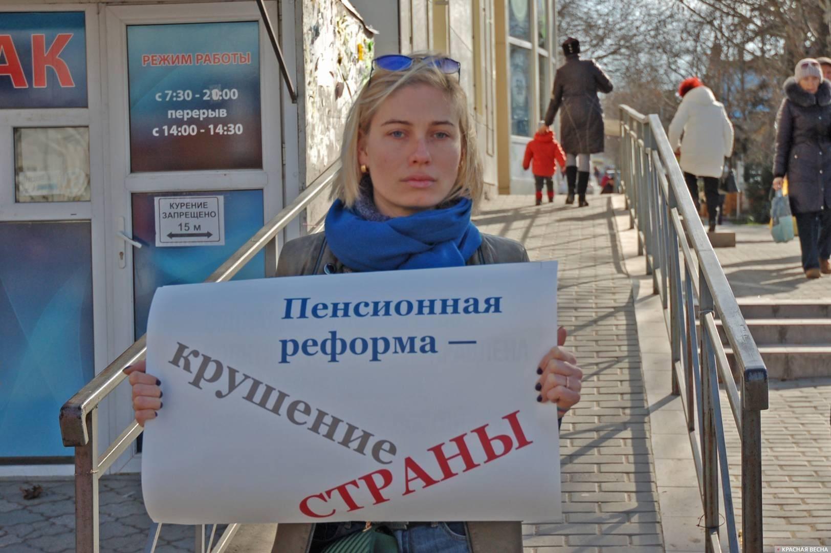 Пикет против пенсионной реформы. Севастополь