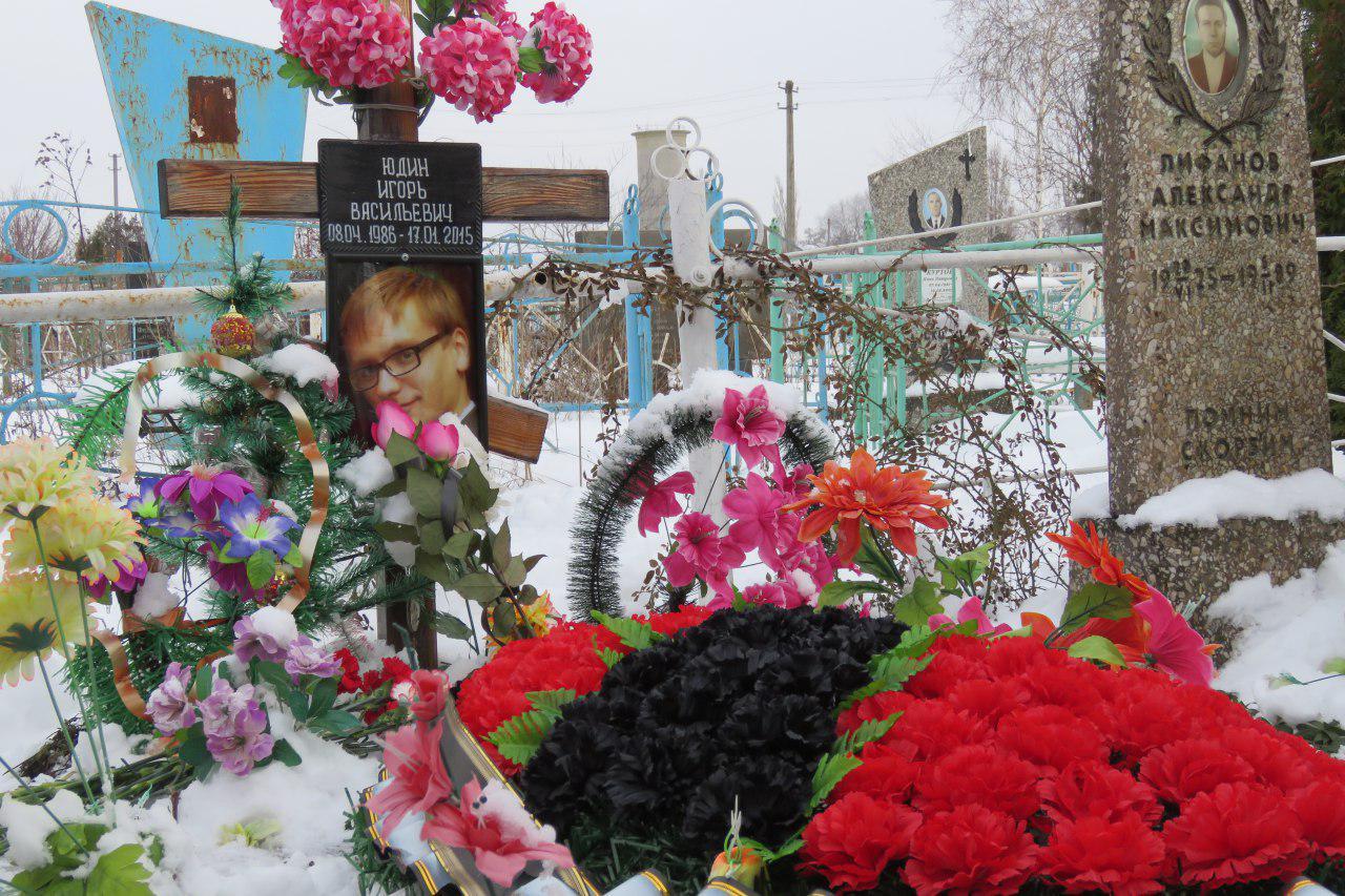 Могила Игоря Юдина (Болгарина). 17 января 2017 г.