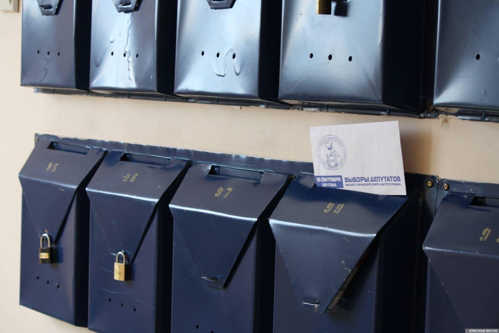 Конверт Выборы 2017 в почтовом ящике