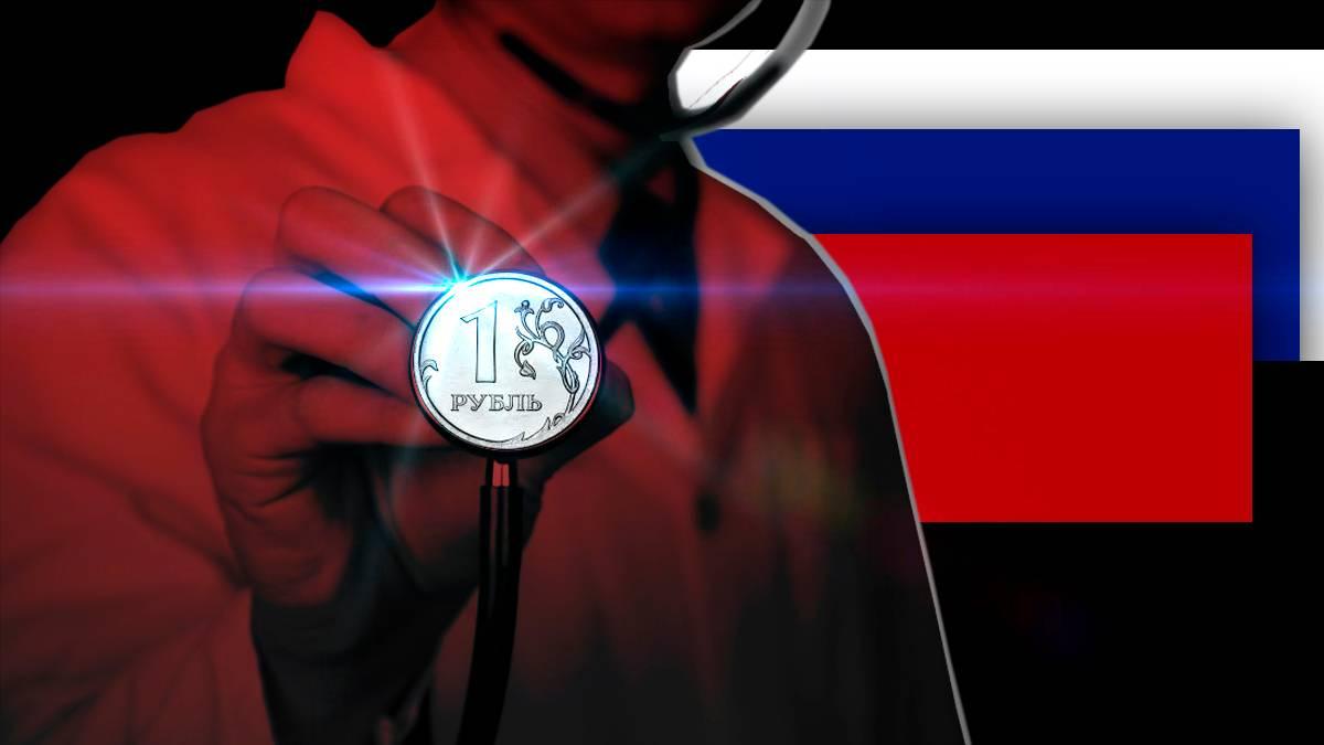 Росссийское здравоохранение