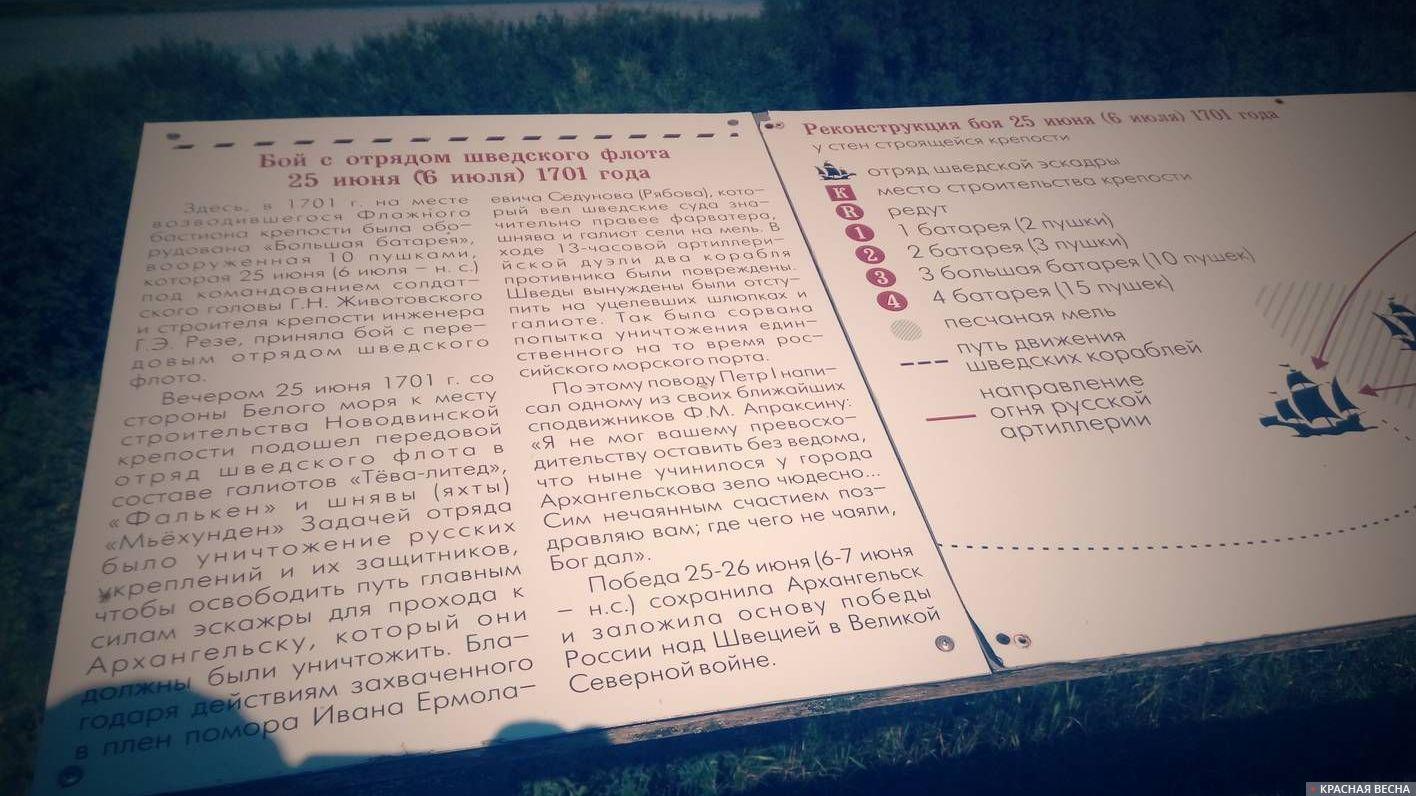 Информационный щит на Флажном бастионе Новодвинской крепости