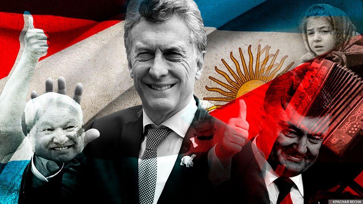 Аргентина, вперёд в 90-е