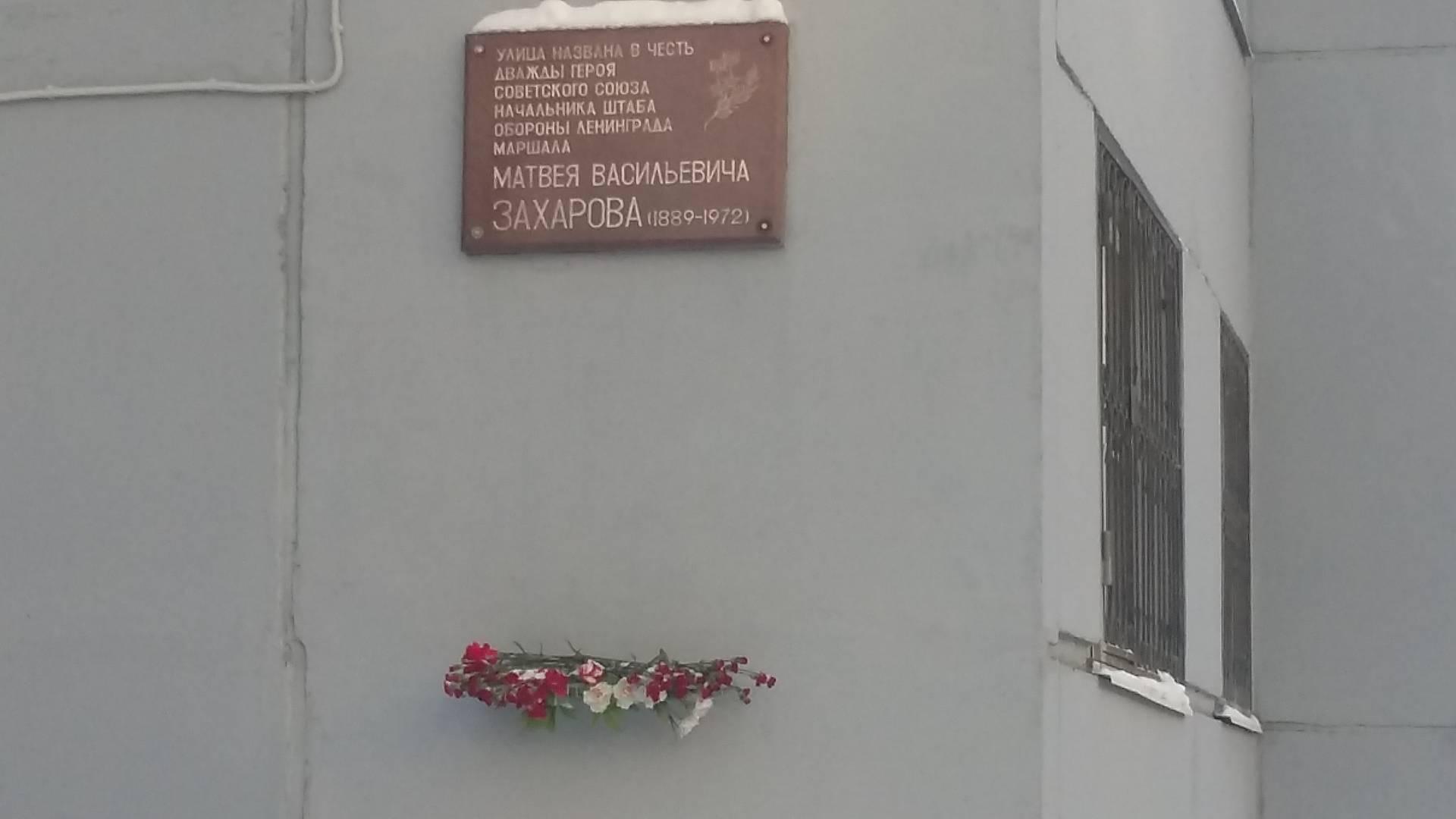 Памятная доска на ул. М.Захарова в Санкт-Петербурге
