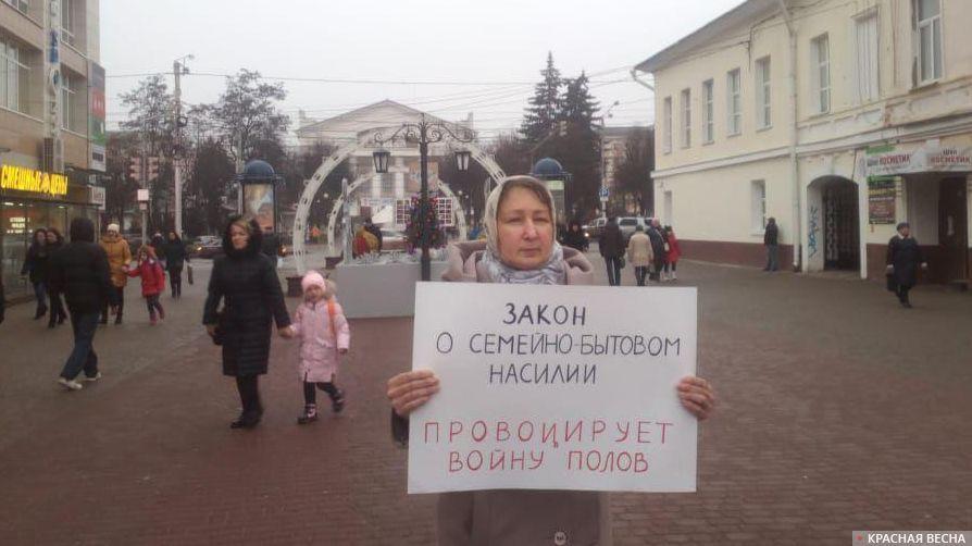 Пикет против закона о семейно-бытовом насилии в Калуге