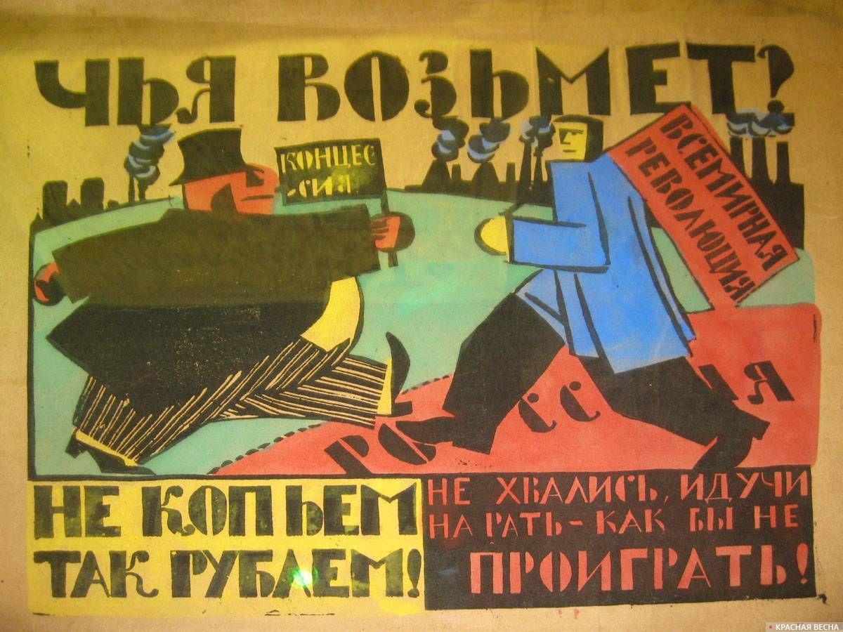 В.В.Лебедев. «Чья возьмет. Не копьем, так рублем». Петроград, 1920