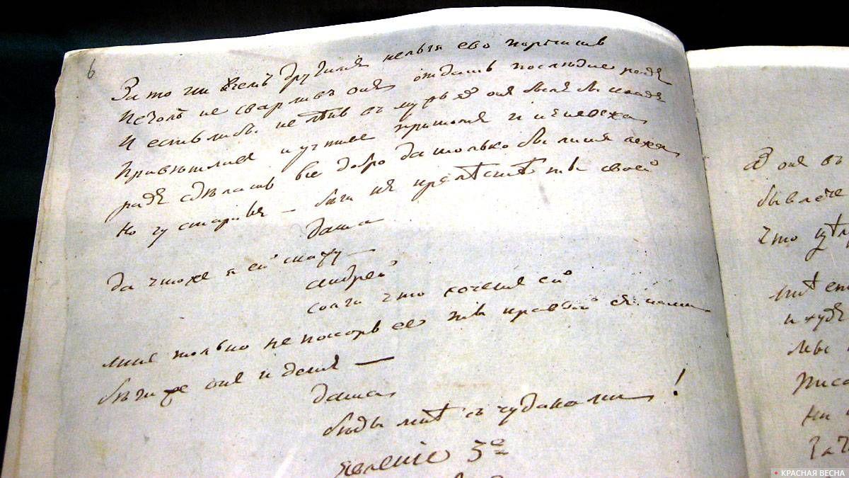 И.А.Крылов. «Лентяй». Комедия в стихах. Автограф. 1800-1805