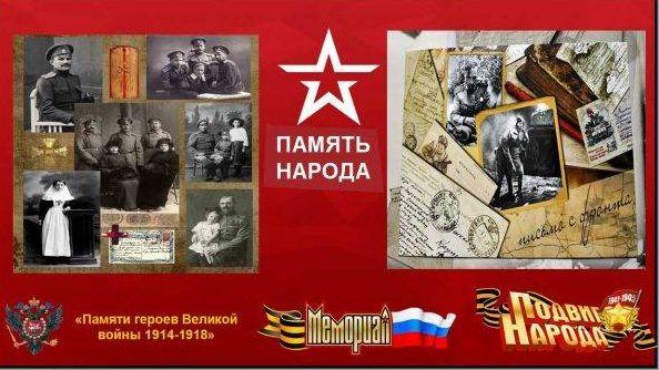 Заставка портала  «Памяти героев Великой войны 1914–1918 годов»