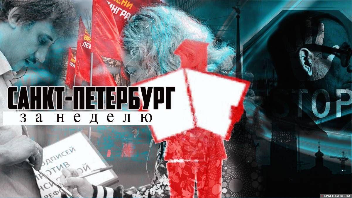 Петербург за неделю