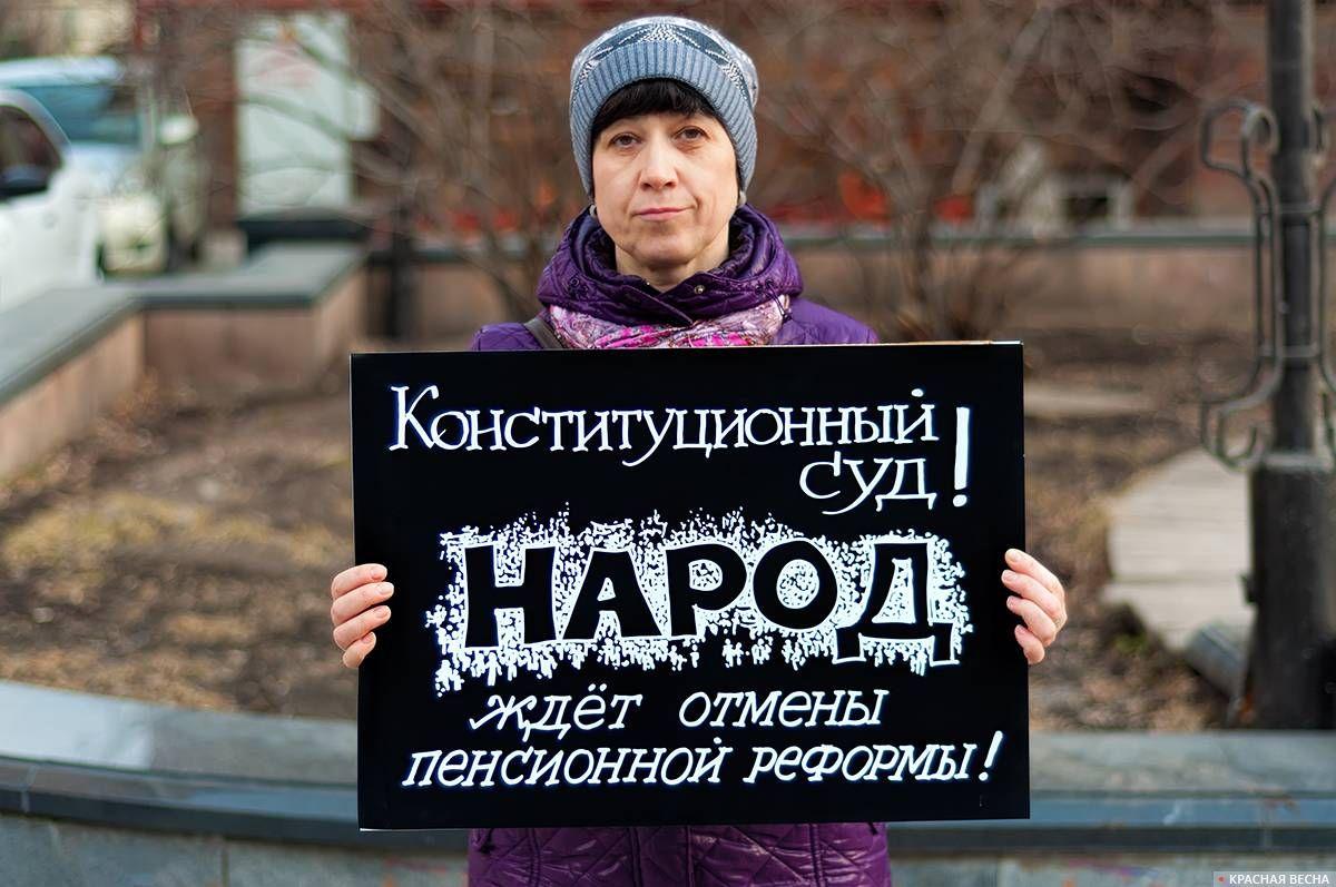 Пикет против пенсионной реформы в Красноярске