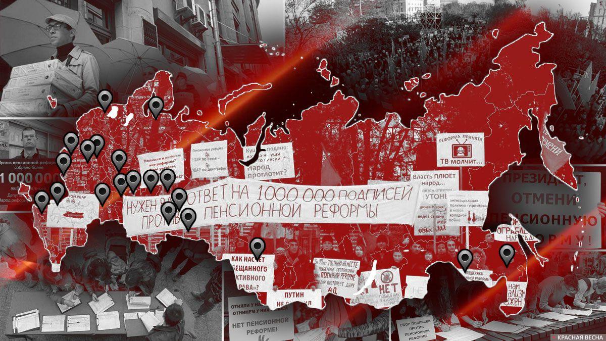 Акции против пенсионной реформы в России