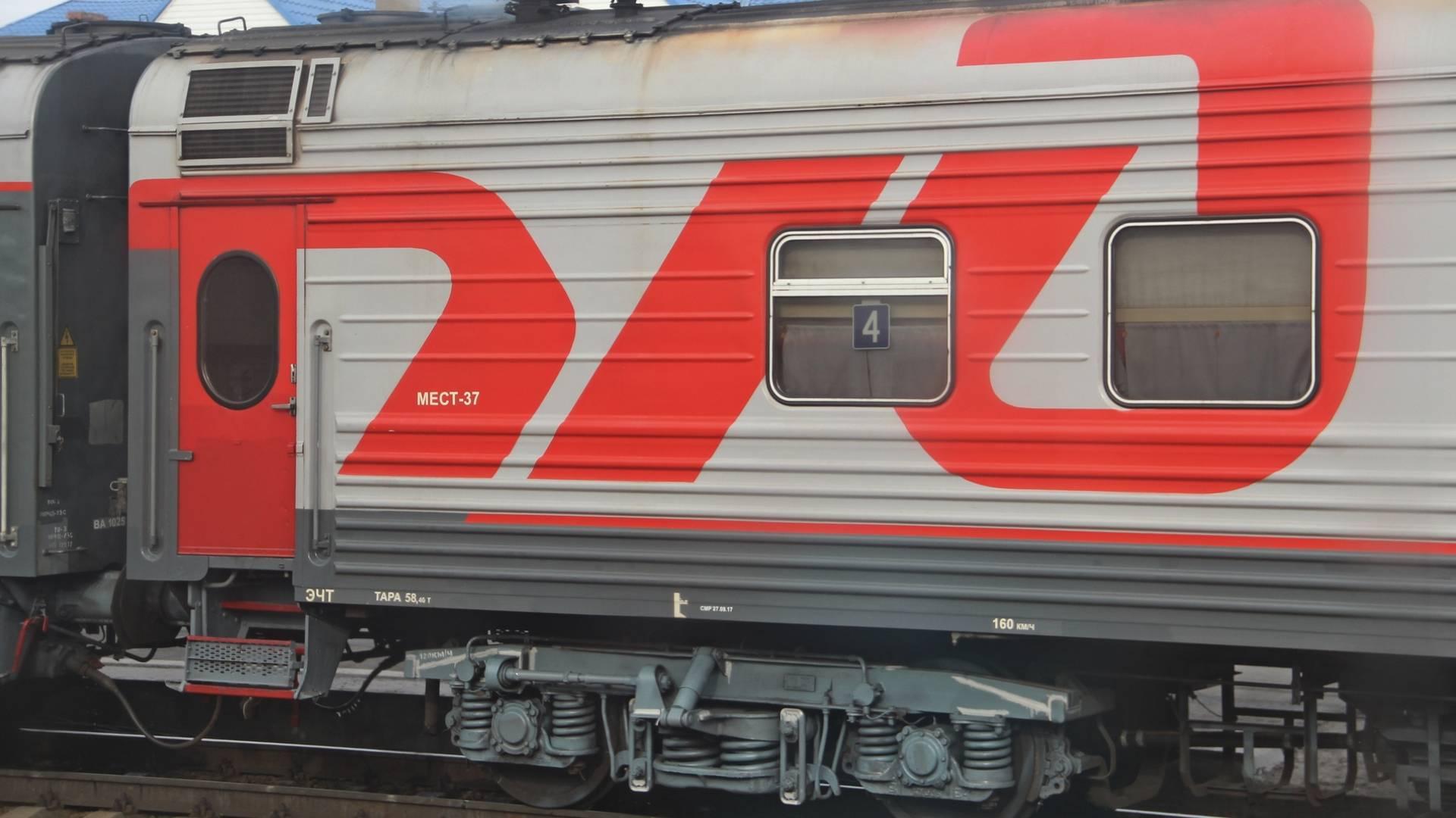 Надпись РЖД на вагоне