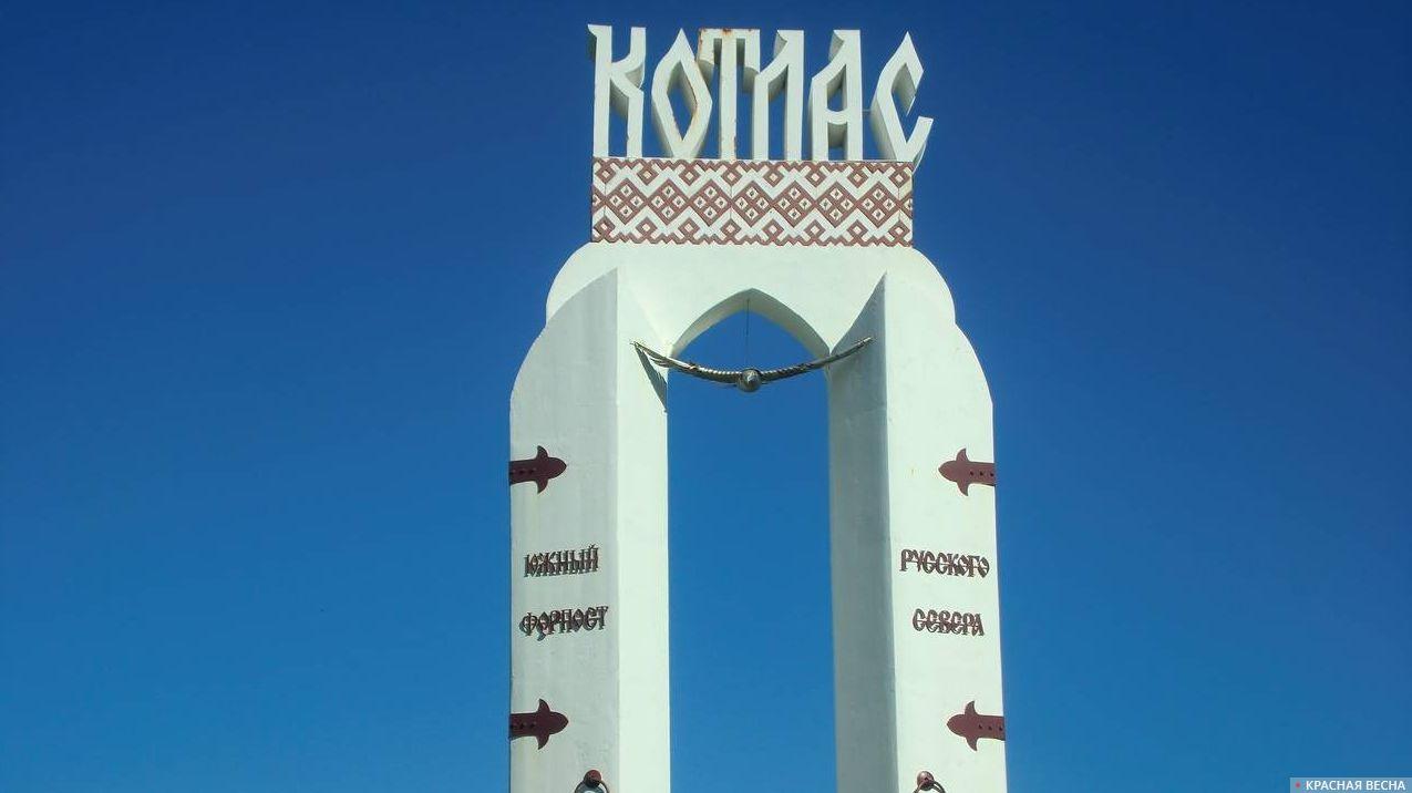 Въезд в город Котлас